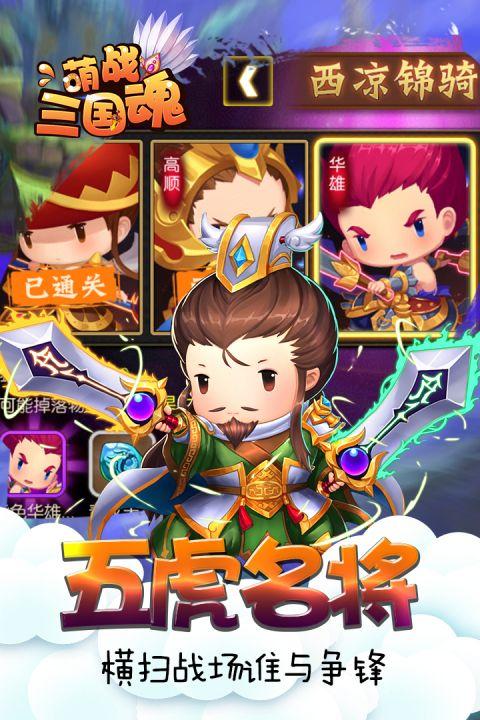 萌战三国魂体育app万博版截图1