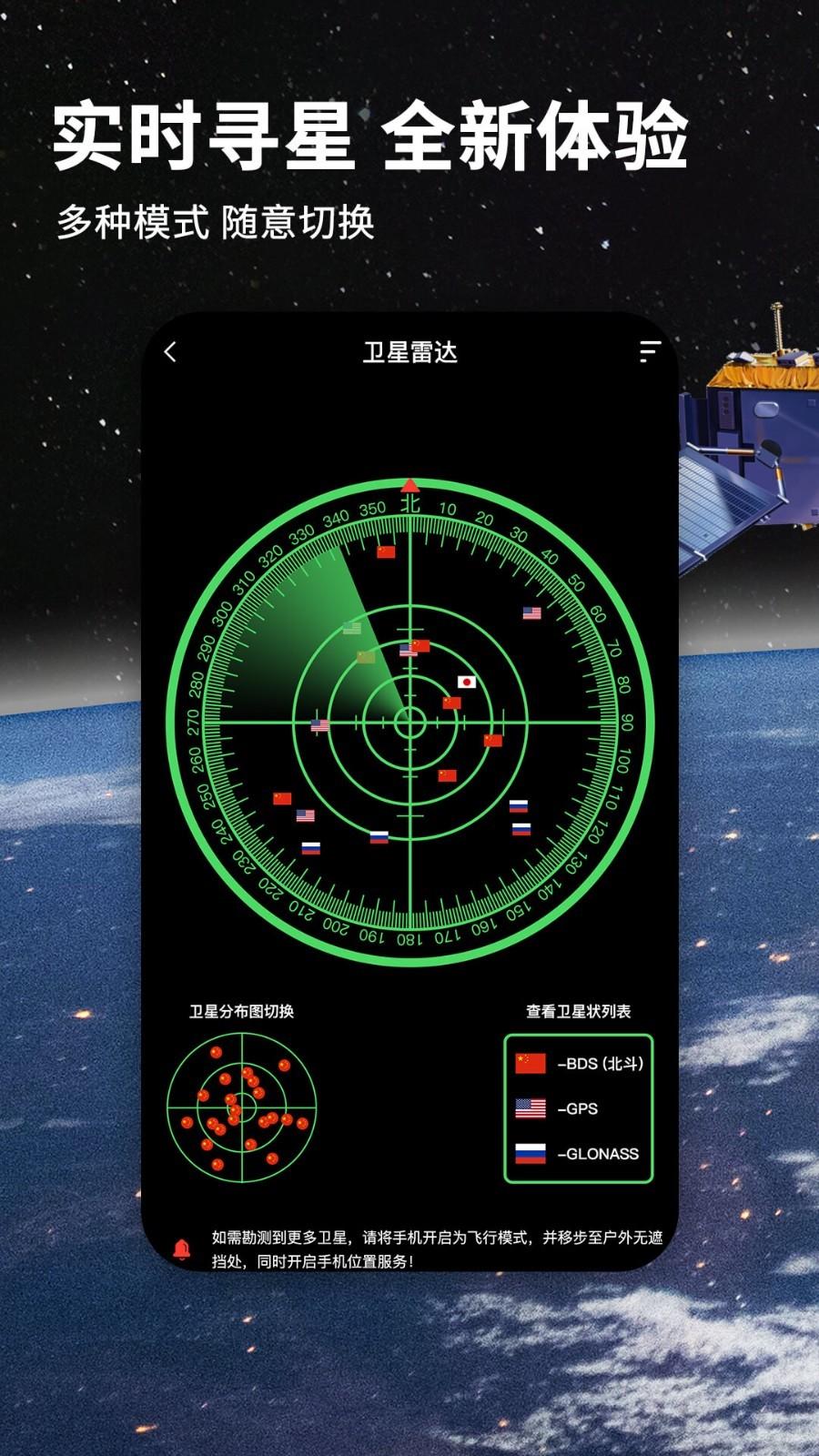 北斗导航地图截图2