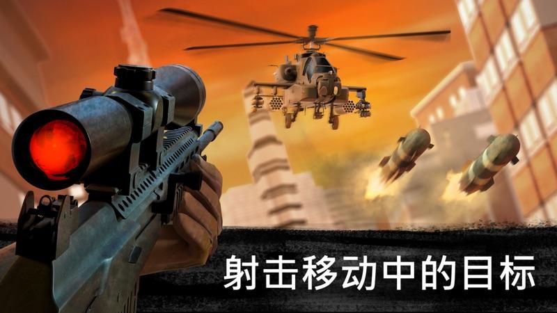 狙击行动代号猎鹰截图4