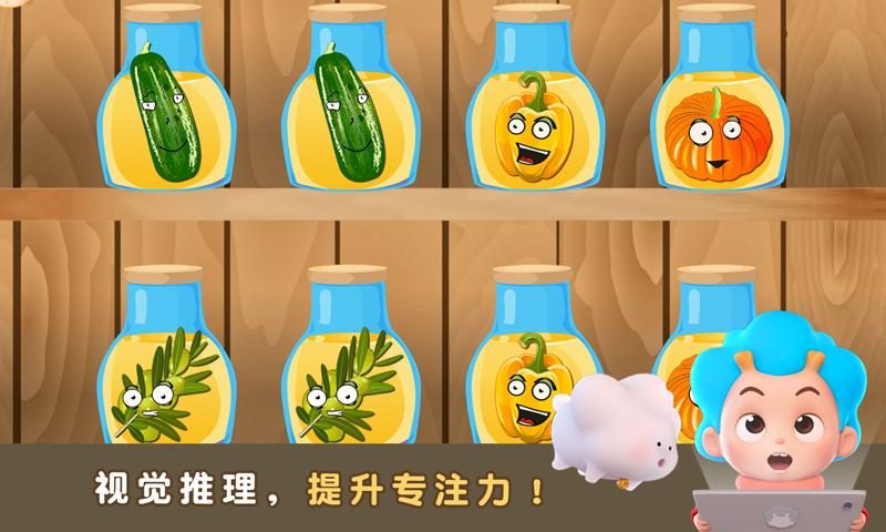 开心蔬菜截图3