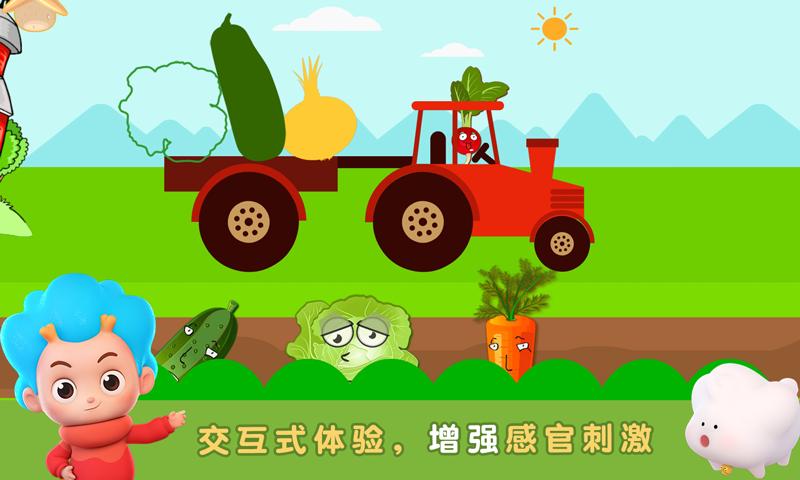 开心蔬菜截图2
