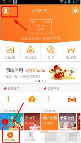 平安一账通app更改账号密码的具体操作方法