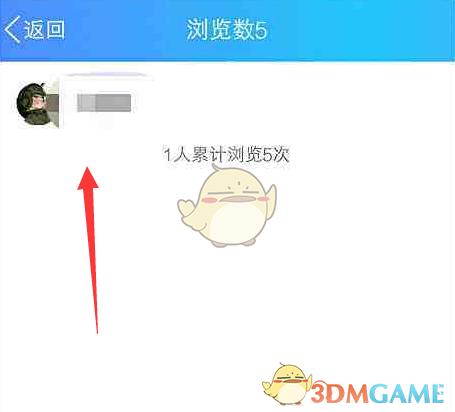 《QQ》坦白说通过小视频查看身份方法介绍