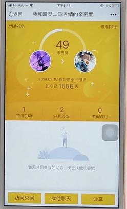 《QQ》查看添加好友天数方法介绍