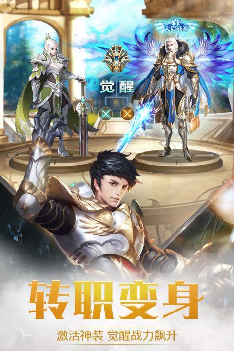 奇迹之剑截图1