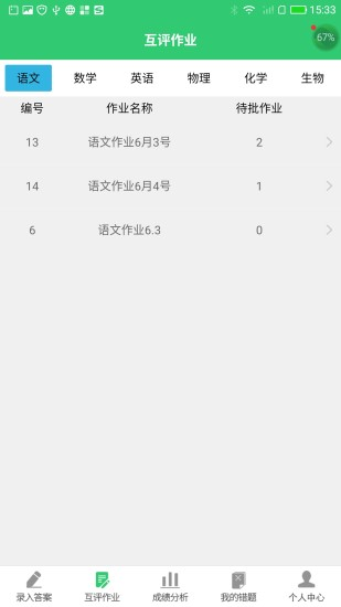 小鑫作业截图4