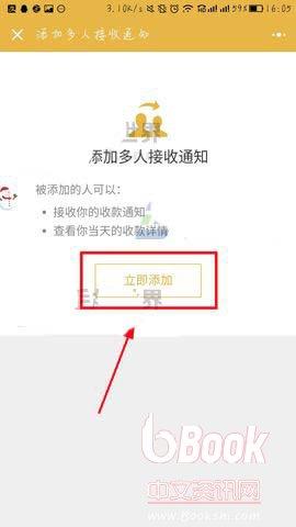 微信里怎么让多人接收收款提醒?微信多人收款通知的设置方法 - www.bookshi.com