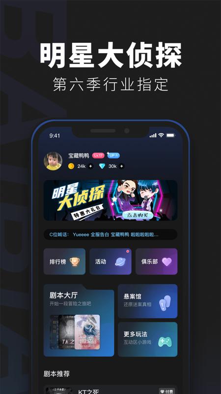 百变大侦探app截图1