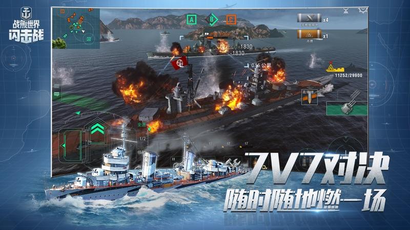 战舰世界闪击战截图4