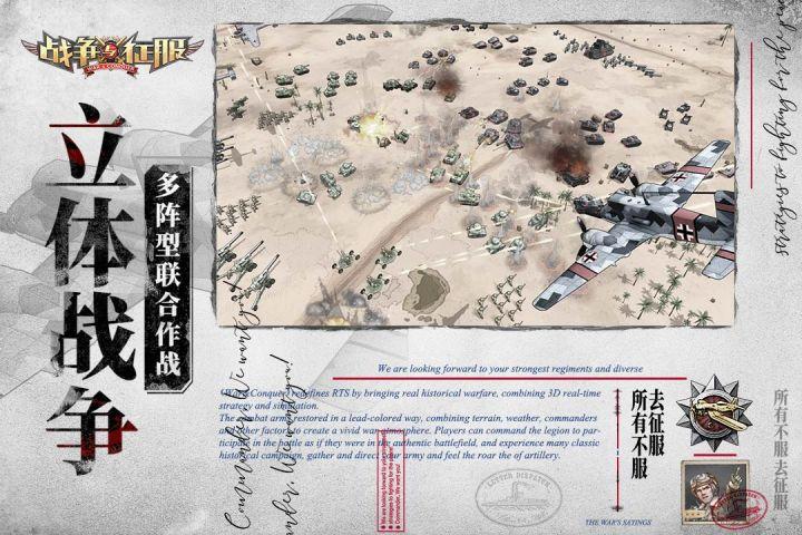 战争与征服截图2