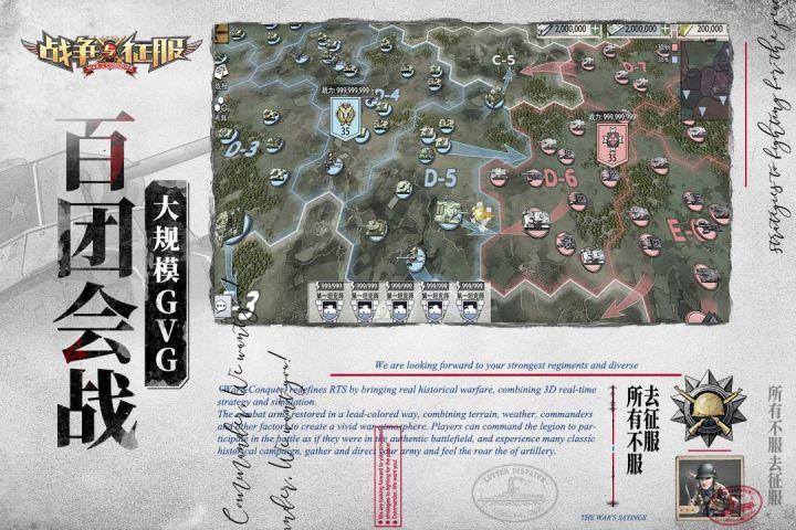战争与征服截图3