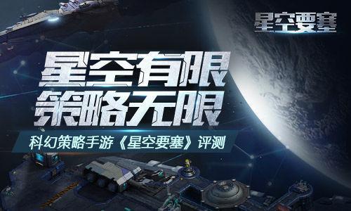 策略无限 科幻策略手游《星空要塞》评测