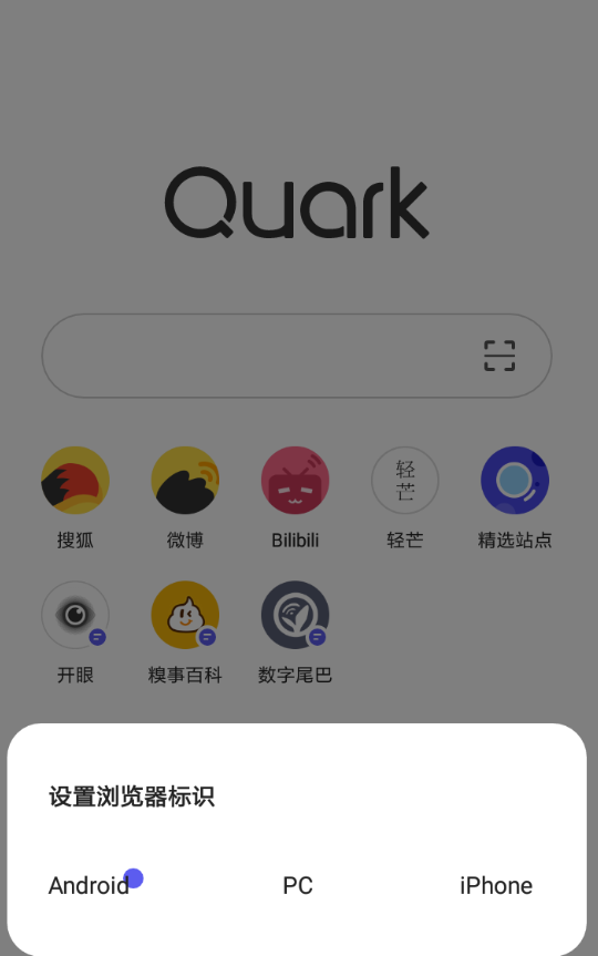 夸克瀏覽器中更改ua的具體操作方法
