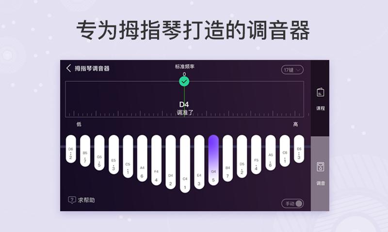拇指琴调音器截图1