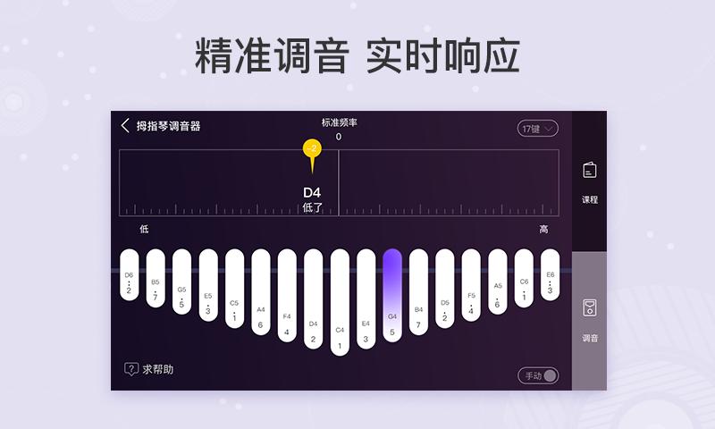拇指琴调音器截图2