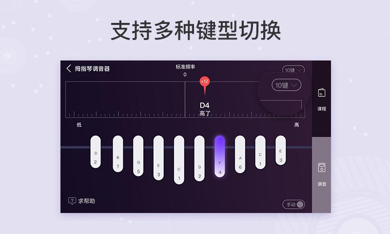拇指琴调音器截图3