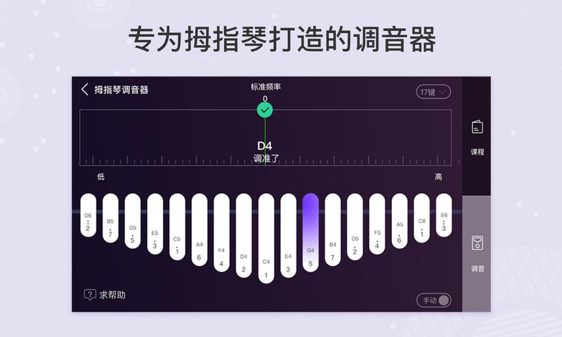 拇指琴调音器截图4