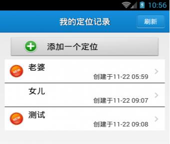 云上万能定位app