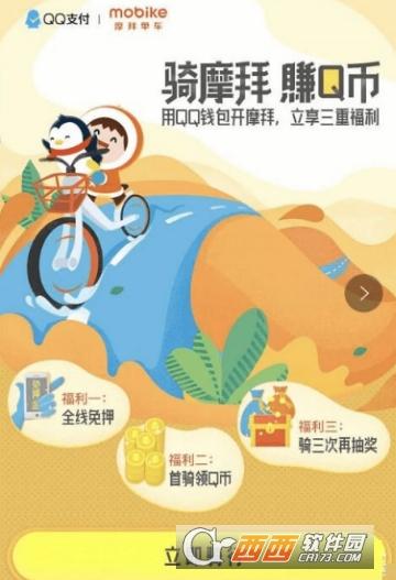 QQ<a href='https://www.cr173.com/key/qianbao/' target='_blank'>钱包</a>骑行摩拜单车领Q币