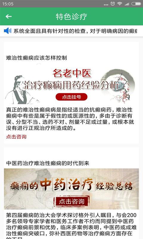 贵州癫痫病医院截图3