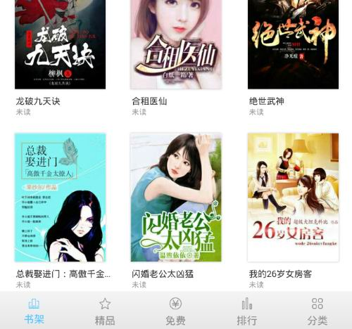 中文书城怎么听书