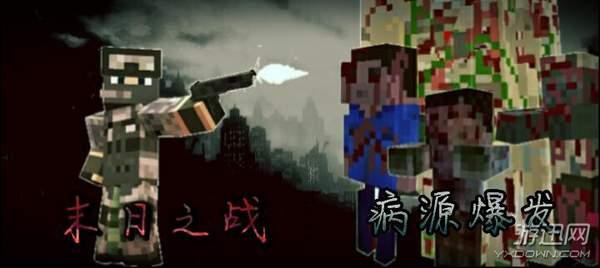 《我的世界》末日之战拉开序幕!快来解救生存危机!