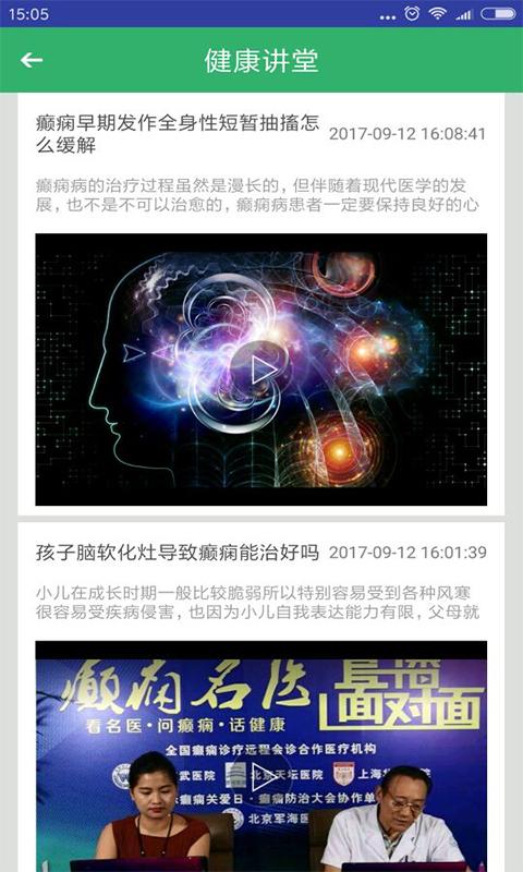 贵州癫痫病医院截图4