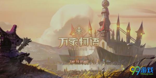 一款画风超赞的RPG游戏 《万象物语》游戏评测上