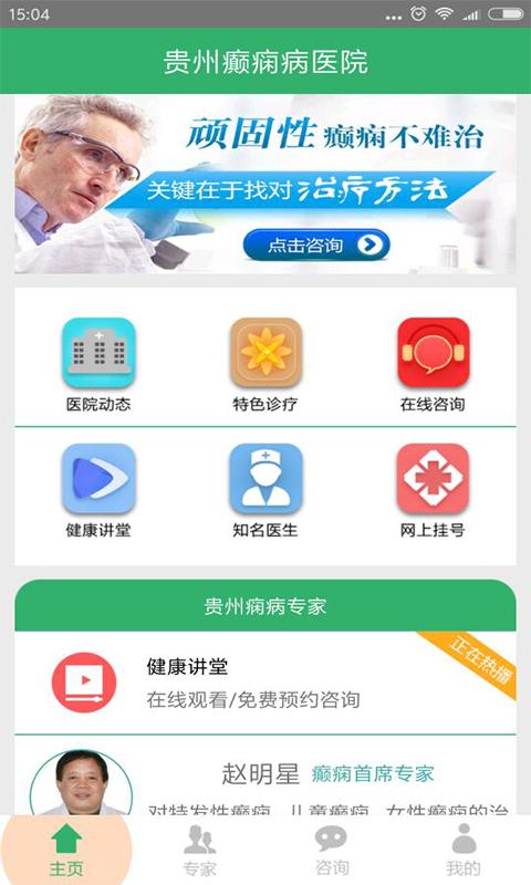 贵州癫痫病医院截图2