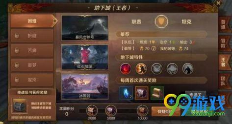 万王之王3d传说装备怎么得 万王之王3d传说装备获取攻略