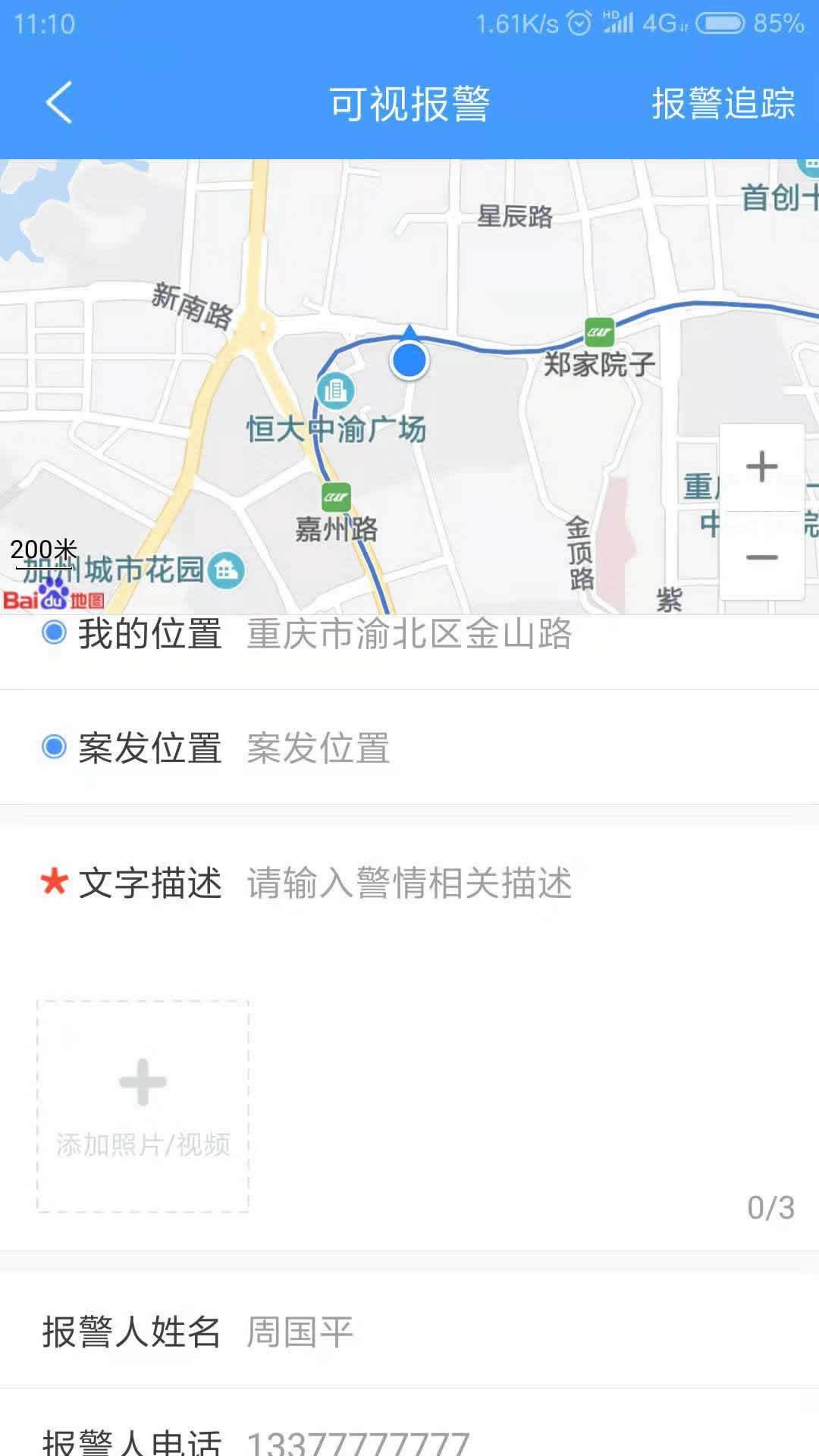 重庆110截图3