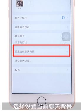 微信App中修改聊天背景图的详细操作步骤
