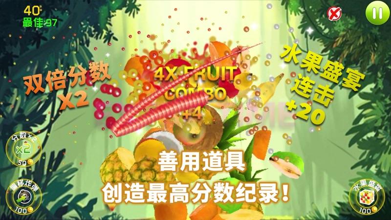 切水果达人 单机游戏截图3