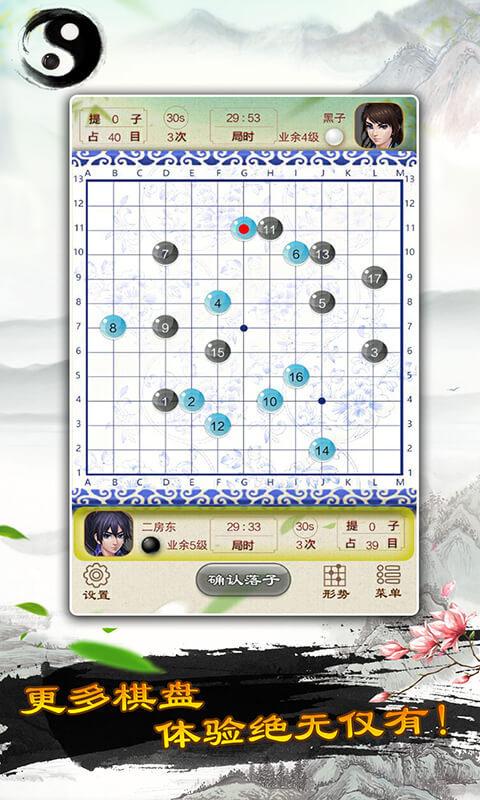 围棋单机版截图4
