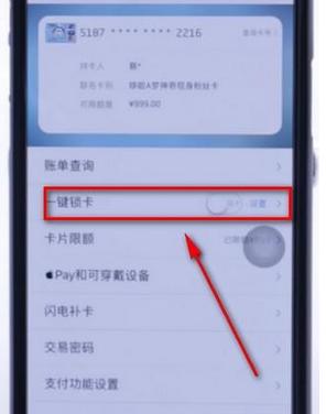招商银行掌上生活app中开启一键锁卡的具体步骤介绍
