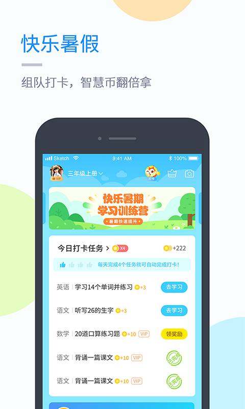 赣教英语app截图2