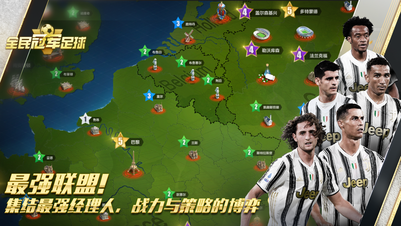 全民冠军足球截图3