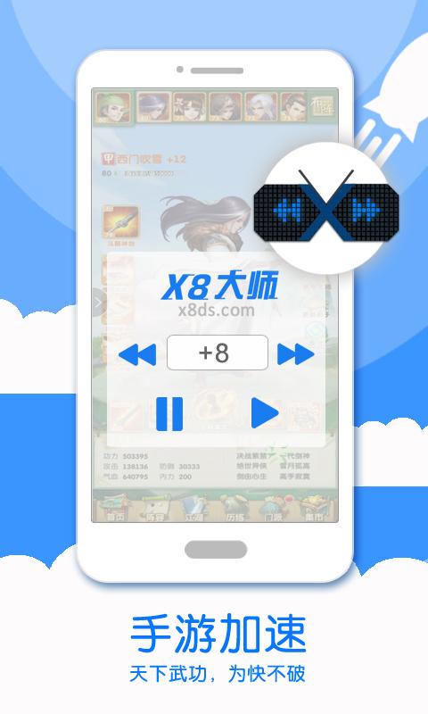 X8加速大师截图1