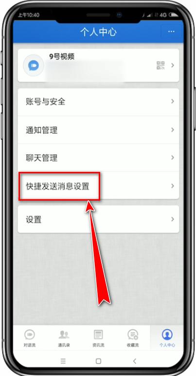 子弹短信app中使用侧边栏语音按钮发信息的详细操作流程