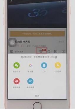 腾讯视频app中赠送影片给好友的具体操作步骤