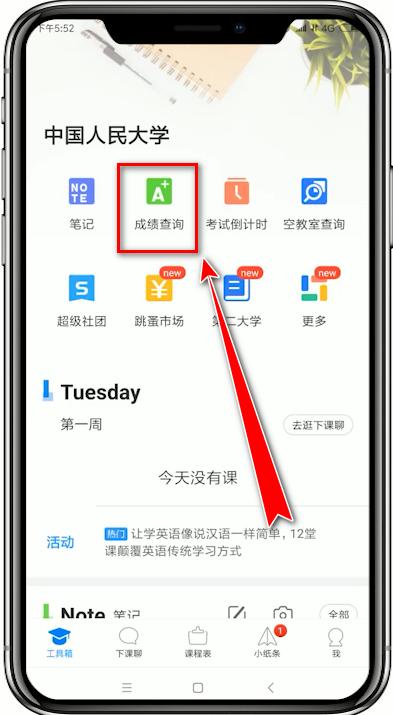 超级课程表app中查询普通话水平测试成绩的具体操作流程