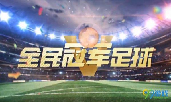 我的球队我做主——《全民冠军足球》游戏评测上