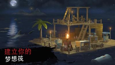 木筏求生截图2