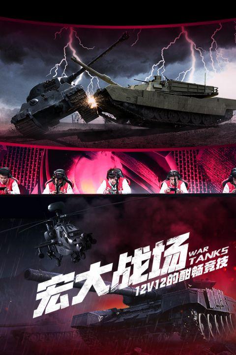巔峰坦克裝甲戰歌電腦版截圖2