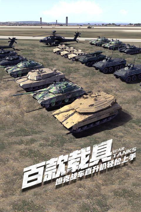 巔峰坦克裝甲戰歌電腦版截圖1