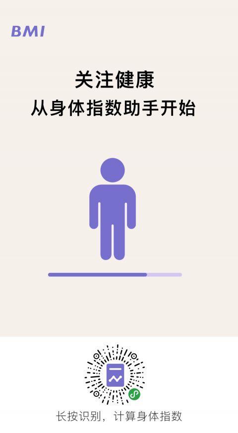 身体指数助手截图4