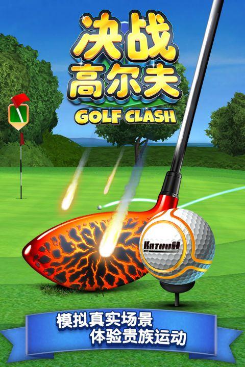 决战高尔夫截图4