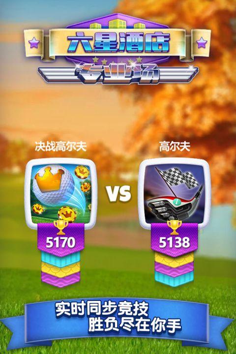 决战高尔夫截图3