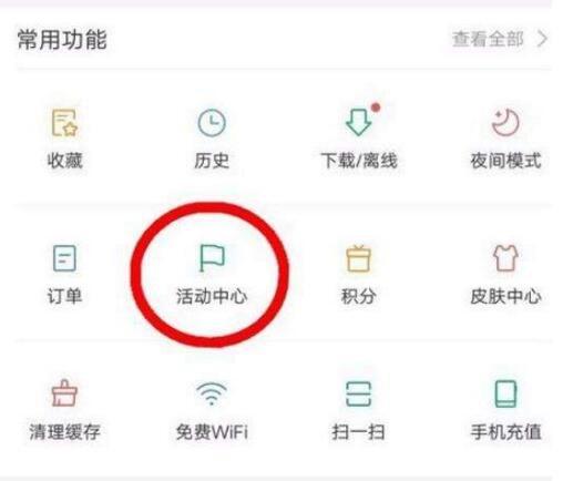 百度app中关注作者领取红包的具体操作步骤