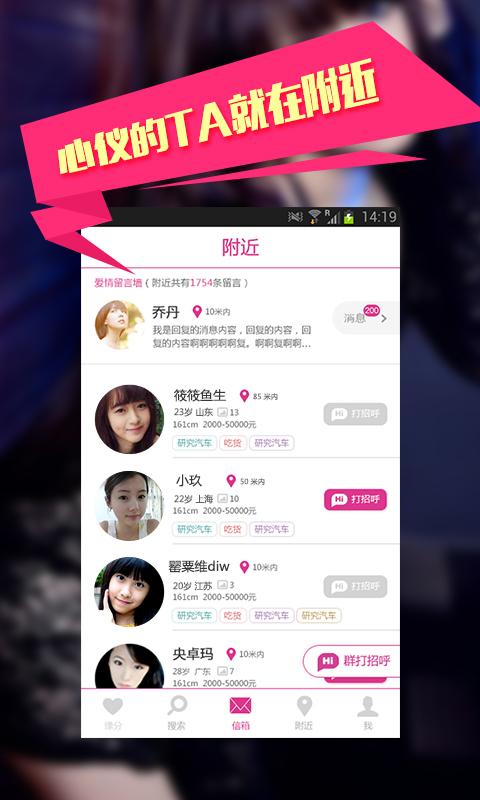 恋爱神器app截图4